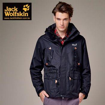 【飛狼 Jack Wolfskin】Rastoko 防水透氣連帽式外套夾克(黑色)