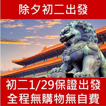 【除夕初二出發】無購物無自費~北京天津金雞好運到五星皇城長城功夫秀六日