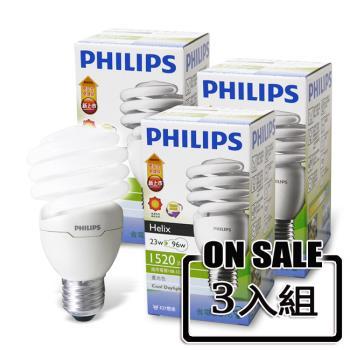 【PHILIPS飛利浦】Helix 23W螺旋省電燈泡3入