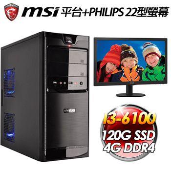 |微星平台|艾爾頓 I3-6100 H110M PRO-VD PLUS 4G DDR4  120G SSD 入門主機+PHILIPS 223V5LSB2 寬螢幕22型顯示器