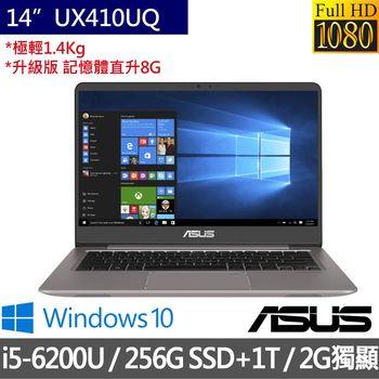 Asus 華碩 UX410UQ 14吋FHD i5-6200U NV GT940MX 2G獨顯  直升8G記憶體 1T+256G SSD效能雙硬碟 升級版競速筆電