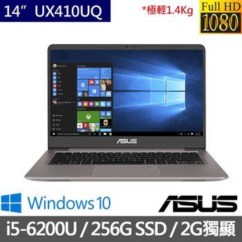 Asus 華碩 UX410UQ 14吋FHD i5-6200U NV GT940MX 2G獨顯  256G SSD效能速效筆電