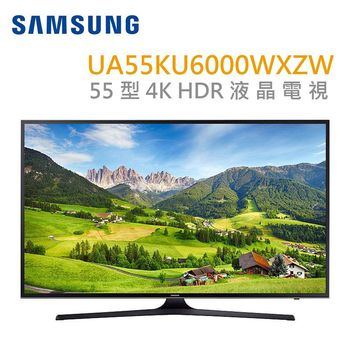 (福利品) SAMSUNG 三星 55吋 UHD 4K HDR 連網液晶電視 UA55KU6000WXZW