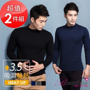 超值2件 【B.F】男立領天絲機能吸濕發熱衣/褲(3842-6)