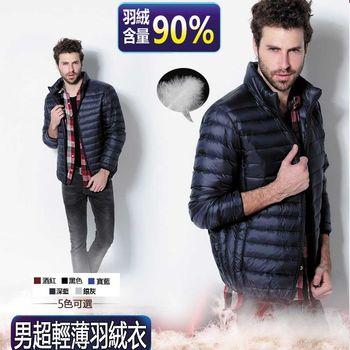 【M.G】90%超暖羽絨 超輕百搭 男款羽絨外套(深藍) 5色可選 M~XXXL  輕量保暖舒適 擺脫洋蔥穿法