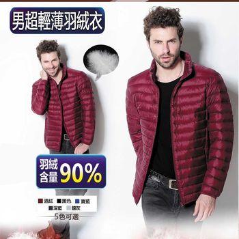 【M.G】90%超暖羽絨 超輕百搭 男款羽絨外套(酒紅) 5色可選 M~XXXL  輕量保暖舒適 擺脫洋蔥穿法