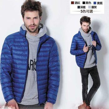 【M.G】90%超暖羽絨 超輕百搭 男款羽絨外套 (寶藍) 5色可選 M~XXXL  輕量保暖舒適 擺脫洋蔥穿法