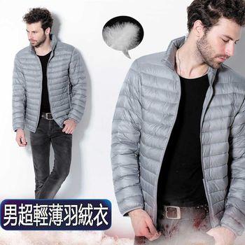【M.G】90%超暖羽絨 超輕百搭 男款羽絨外套 ( 銀灰 ) 5色可選 M~XXXL  輕量保暖舒適 擺脫洋蔥穿法