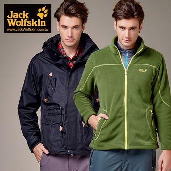 【飛狼 Jack Wolfskin】Rastoko 防水透氣夾克+保暖夾克 二件式外套 保暖防水防風