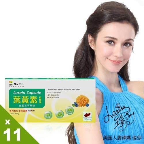 【BeeZin康萃】艾莉絲代言  美國專利葉黃素軟膠囊 11盒 一元加購組(600mg/粒;30粒/盒 )