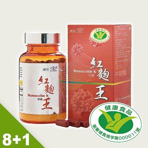 濟生 健字號 紅麴王膠囊8+1瓶(加1元多1件)