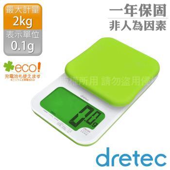 【dretec】「戴卡」超大螢幕微量LED廚房料理電子秤(2kg)(果綠色)