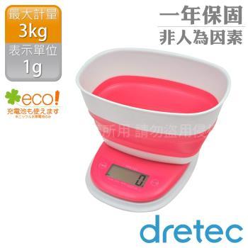 【dretec】「Melba米爾芭」收納式附盆廚房料理電子秤(3kg)-粉色