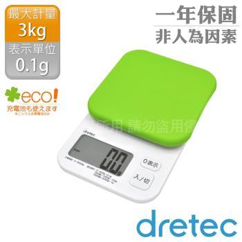 【日本DRETEC】「Kouign酷巴」微量廚房料理電子秤(3kg)(果綠)