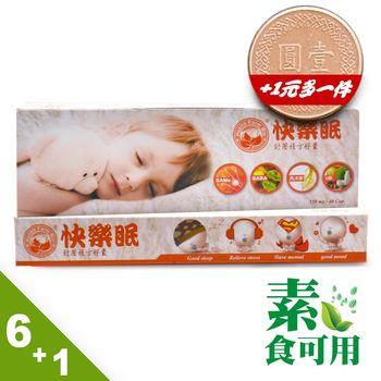 【台灣康田】快樂眠 舒壓複方膠囊x7盒一元加購組(40粒/盒)