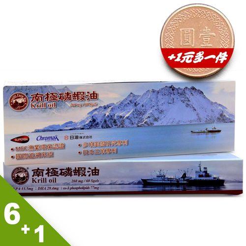 【台灣康田】Krill oil 南極磷蝦油x7盒一元加購組(60粒/盒)