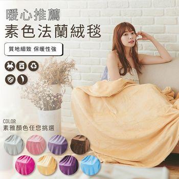 【伊柔寢飾】(多款任選)素色經典法蘭絨四季空調毯/保暖毯/多功能毯