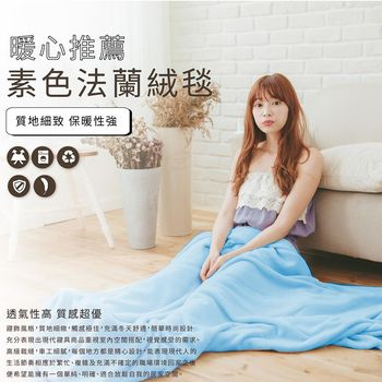 【伊柔寢飾】藍色-素色經典法蘭絨四季空調毯/保暖毯/多功能毯