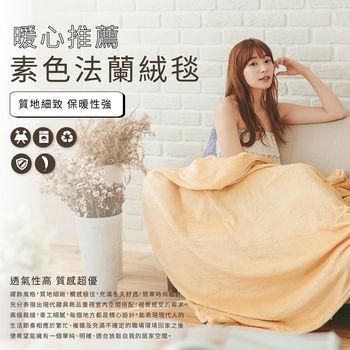 【伊柔寢飾】黃色-素色經典法蘭絨四季空調毯/保暖毯/多功能毯
