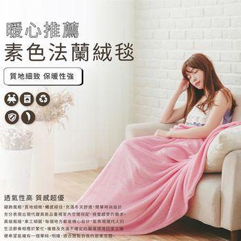 【伊柔寢飾】粉色-素色經典法蘭絨四季空調毯/保暖毯/多功能毯