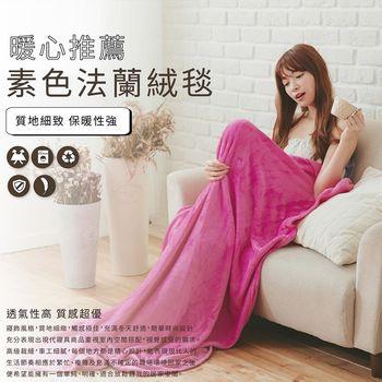【伊柔寢飾】桃色-素色經典法蘭絨四季空調毯/保暖毯/多功能毯