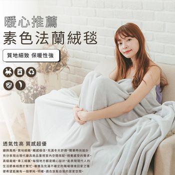 【伊柔寢飾】灰色-素色經典法蘭絨四季空調毯/保暖毯/多功能毯