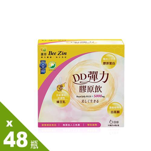 【BeeZin】艾莉絲代言 康萃-美活DD彈力膠原飲48瓶(50ml/瓶;6瓶/盒)