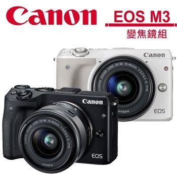 【原電64G組】Canon EOS M3 15-45mm STM (公司貨)