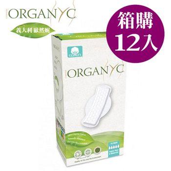 【義大利ORGANYC歐然妮】有機衛生棉:超量 加厚蝶翼(無獨立包裝 10片/盒-23cm)12入組