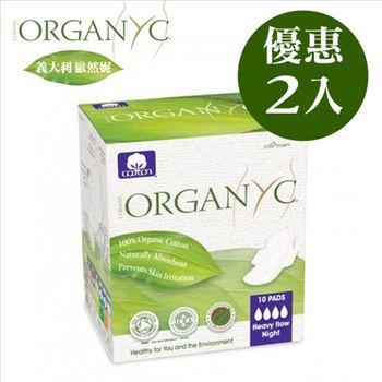 【義大利ORGANYC歐然妮】有機衛生棉:量多用 超薄蝶翼(獨立包裝 10片/盒-28cm) 2入組