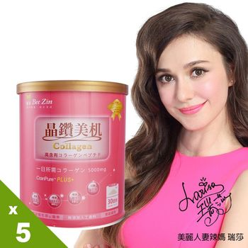 【BeeZin康萃】艾莉絲代言康萃第2代PLUS蔓越莓膠原粉 一元加購組 共5罐 (195公克/罐)