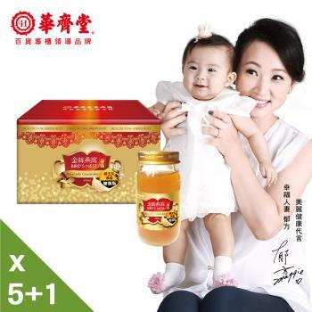 【加1元多1件】華齊堂蜂王乳金絲燕窩晶露5+1盒(共36瓶)