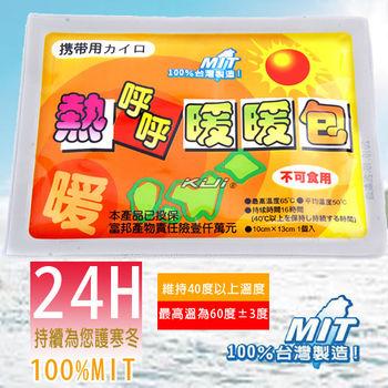 台灣製-熱呼呼24hr長效型暖暖包15片+熱呼呼12hr貼式暖暖包10片