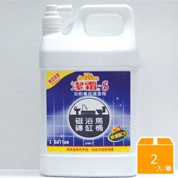 新潔霜-S 浴廁清潔劑 (1加侖x2入/箱)