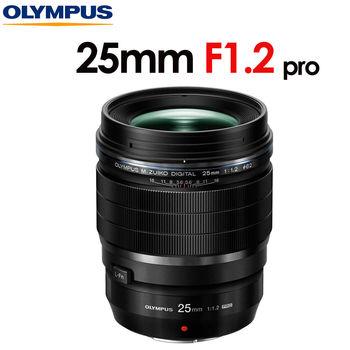 Olympus M.Zuiko Digital ED 25mm F1.2 PRO (公司貨)