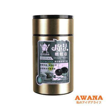 【AWANA】304不鏽鋼魔法悶燒壺 750ml(香檳)