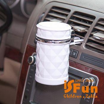 【iSFun】時尚菱格*LED車用迷你菸灰缸