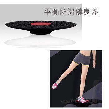 超強核心訓練運動平衡盤 平衡墊/立體坐墊/平衡板/搖擺平衡板/感覺統合/挺胸/縮腰/防駝背