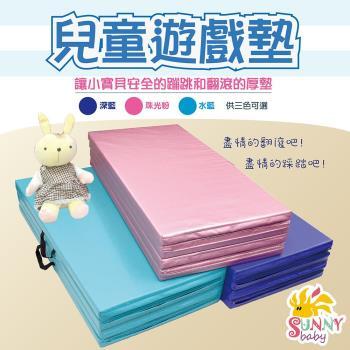 [ Sunnybaby生活館 ]兒童5cm兒童遊戲墊(珠光粉、深藍、湖水藍)