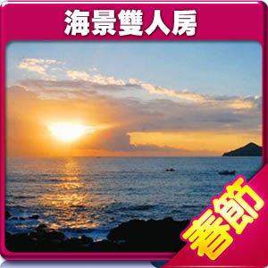 【春節早鳥】東森海洋大吉大利雙豐收海景雙人二日