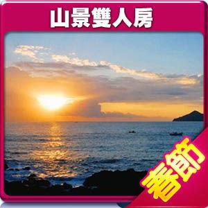 【春節早鳥】東森海洋大吉大利雙豐收山景雙人二日