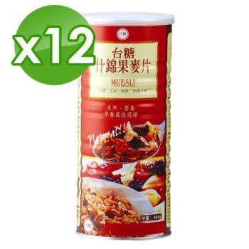 台糖 什錦果麥片12瓶(400g/罐)