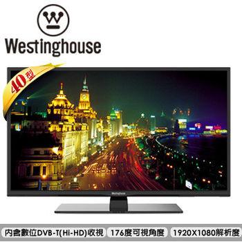 1111特惠破盤【Westinghouse 美國西屋】40吋FHD LED液晶電視(WT-40TF1)