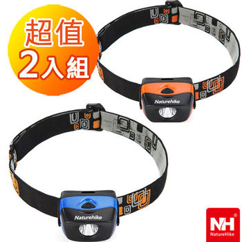 Naturehike 防水高亮三段式LED頭燈(超值2件組)