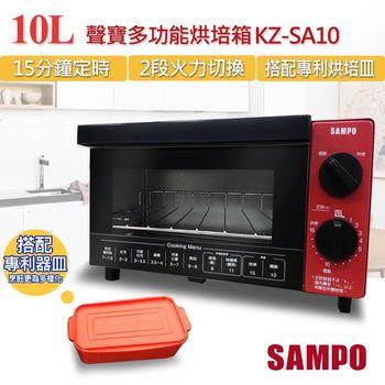 聲寶SAMPO 10L多功能烘培箱 KZ-SA10