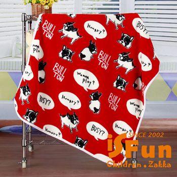 【iSFun】貪玩法鬥*保暖珊瑚絨毛毯/紅100x75cm