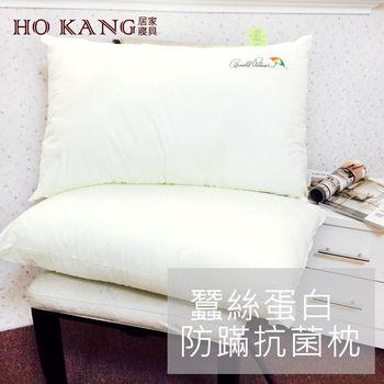 HO KANG-專櫃Arnold Palmer-蠶絲蛋白防蹣抗菌枕
