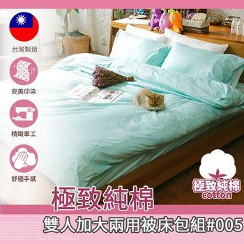 極致純棉 雙人加大兩用被床包組#005