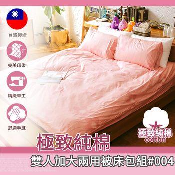 極致純棉 雙人加大兩用被床包組#004