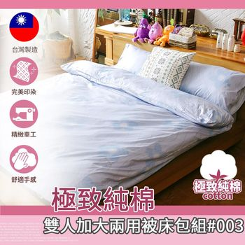 極致純棉 雙人加大兩用被床包組#003